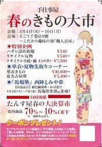 春のきもの大市開催!! - 手仕事屋byたんす屋 スタッフブログ