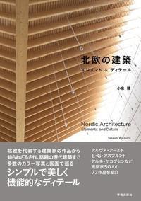 小泉先生が「北欧の建築 エレメント&ディテール」を出版されました! - 近藤岳志の建築設計日記
