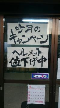 今月も、、、 - 大阪府泉佐野市 Bike Shop SINZEN バイクショップ シンゼン 色々ブログ