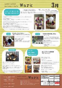 4月のおしらせ - 手づくりサークル mj-factory