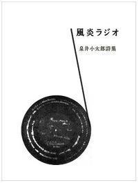 『風炎ラジオ』泉井小太郎詩集 - マリカの野草画帖