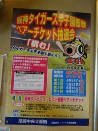 阪神タイガースの甲子園チケット抽選会 - あま3番街にゅーす