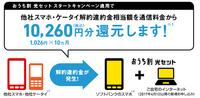 ソフトバンクエアーも対象 おうち割 光セット スタートキャンペーンで最大10260円値引き - 白ロム転売法