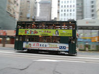 香港電車公司の配慮&心意気 と 特別感 が漂う120號 ~ トラム遊び その② ~ - ほんこん どんなん  ~  Our Hometown is HK  ~