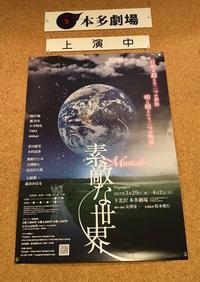素敵な世界 - 5W - www.fivew.jp