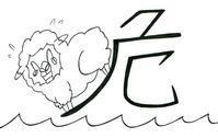 本日のイラスト その282(漢字を感じて その2 危ない羊) - hacmotoのフォルダ