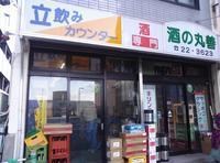 丸善 瀧澤商店/函館市 大門地区 ~道南旅行⑦~ - 貧乏なりに食べ歩く