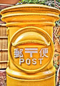 幸せの黄色いポスト(高千穂峡@宮崎県) - から元気らくがき帳