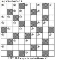 理科(科学) クロスワードパズル54(科学玩具) - Lakeside House K
