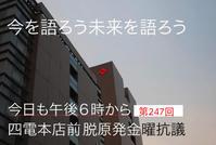 247回目四電本社前再稼働反対 抗議レポ 3月31日(金)高松/本当のところを社長に聞いてみたい。 - 瀬戸の風
