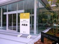 近畿大学「アカデミックシアター内覧会」に出かけてきました - 教匠ブログ