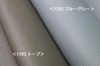 一味違うグレー系 <1703トープ><1703ブルーグレー> - ハンドメイド 本革製手帳カバーのRCW