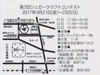 第7回シュガークラフトコンテスト開催のお知らせ!! - シュガークラフトアーティスト Mihoの気ままなブログ