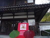 川崎日本民家園~夜の古民家 - いねのかみ ~すべては「おかげさま」~