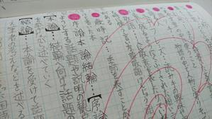 国語用語集(^^) - 自学ノート