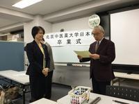 28年度春の卒業式 - 国立北京中医薬大学日本校ブログ