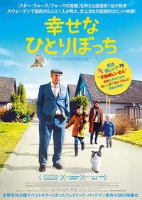 映画「幸せなひとりぼっち」 - 日々の雑記ノオト