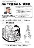 【4月26日から】「戦争反対」当面のイベント・アクション予定 … 東海3県 - 安倍内閣の暴走を止めよう共同行動
