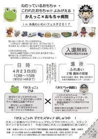 福岡県糸島市からの開催情報 - かえっこ