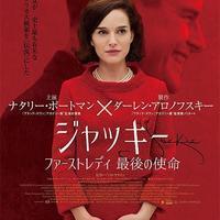 アメリカ映画「Jakie」 - Mme.Sacicoの東京お昼ごはん