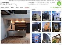 大阪を拠点に建築の設計監理を手掛ける、一級建築士事務所 Coo Planning。 - 家をつくることを考える仕事をしています。 Coo Planning