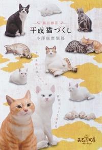 作家さん個展のご案内 ~小澤康麿さん~ - 湘南藤沢 猫ものの店と小さなギャラリー  山猫屋