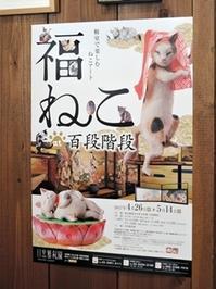 行ってきました ~福ねこ展とふたつの個展~ - 湘南藤沢 猫ものの店と小さなギャラリー  山猫屋