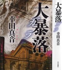 幸田 真音著「大暴落 ガラ」を読み終える - 折々の記