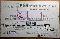 国鉄時代の新幹線一日乗り放題きっぷ - 人間到る処青山有り