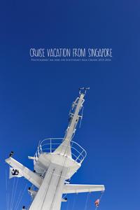 マラッカ海峡★クルーズ・バケーションへ〜シンガポールからクルーズの旅2 - フォトジェニックな日々