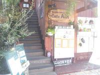 Cafe AiR@柴崎 -  小さじいっぱいのたいよう