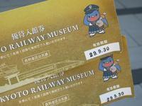 【梅小路の鉄道博物館に行ってきました】 - お散歩アルバム・・春めく日々