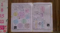 4月4日(火曜日)5(第1水曜日)は定休日です - 信夫山文庫 日日雑記