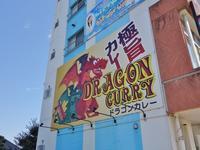 ドラゴンカレー - 芋タンおかわり!