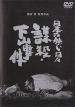 『日本の熱い日々 謀殺・下山事件』(映画) - 竹林軒出張所