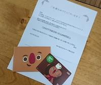 QUOカードが当たりましたー☆ - キスメット