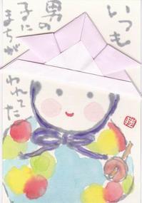 お手玉人形 「いつも男の子に」 - ムッチャンの絵手紙日記