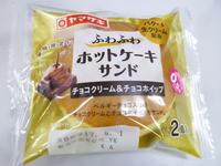 【菓子パン】ふわふわホットケーキサンド チョコクリーム&チョコホイップ@ヤマザキ - 池袋うまうま日記。