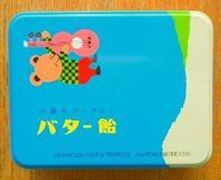 札幌みやげバター飴 - 空飛ぶ絨毯
