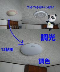 明るく一新 - 西村電気商会|東近江市|元気に電気!