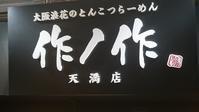 大阪浪速のとんこつらーめん 作ノ作@天満 - スカパラ@神戸 美味しい関西 メチャエエで!!