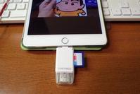 iPad miniから投稿 - クルマとカメラで遊ぶ日々---