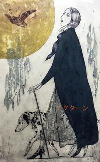 『ノクターンーNoctune for Jー』銀座K-Itoya個展のお知らせ - +P里美の『Bronze & Willow』Etching note