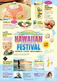 ハワイアンフェスティバル@ 松坂屋 - Me Ke Aloha Pumehana...
