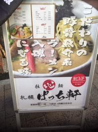 ばっち軒 - タイ式マッサージ サイチャイ
