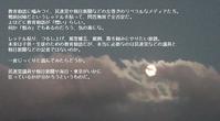 教育勅語と皇室がそれほど憎いか 朝日新聞よ。先輩たちの過去を見てみよ、偉そうに言える立場か   東京カラス     - 東京カラスの国会白昼夢