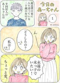 """今日のあーちゃん 第1話 - ひのひとの""""ひ""""日常"""