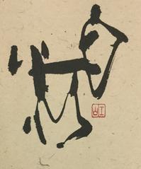早起き…     「自」 - 筆文字・商業書道・今日の一文字・書画作品<札幌描き屋工山>