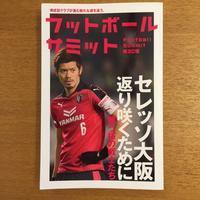 フットボールサミット第30回 - 湘南☆浪漫