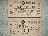 駅名改称前後のきっぷを購入 - Joh3の気まぐれ鉄道日記